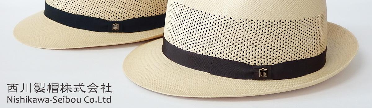 西川製帽株式会社